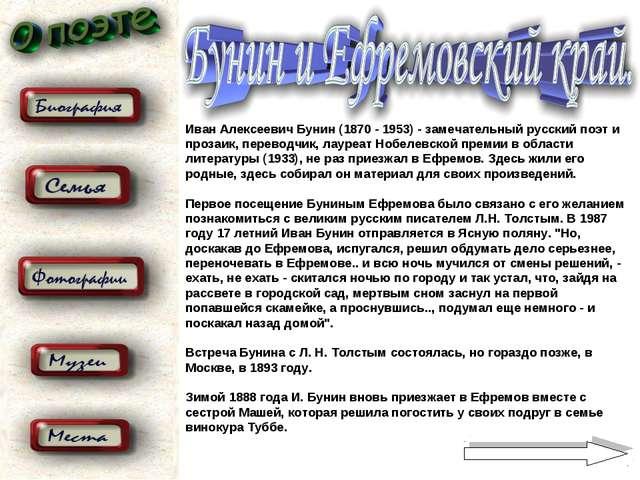 Иван Алексеевич Бунин (1870 - 1953) - замечательный русский поэт и прозаик, п...