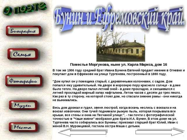 Поместье Моргунова, ныне ул. Карла Маркса, дом 16 В том же 1906 году средний...