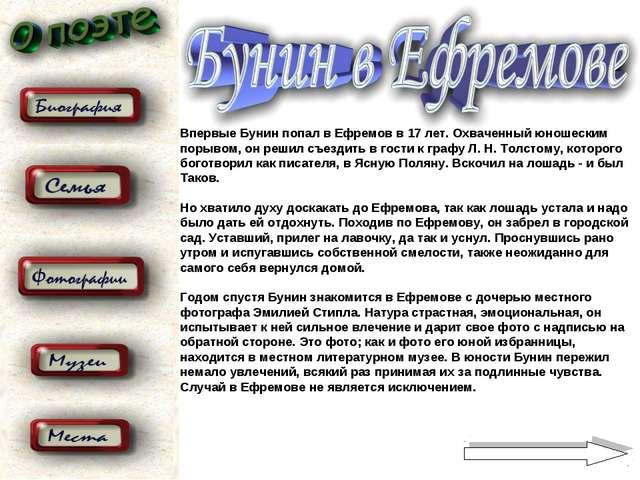 Впервые Бунин попал в Ефремов в 17 лет. Охваченный юношеским порывом, он реши...