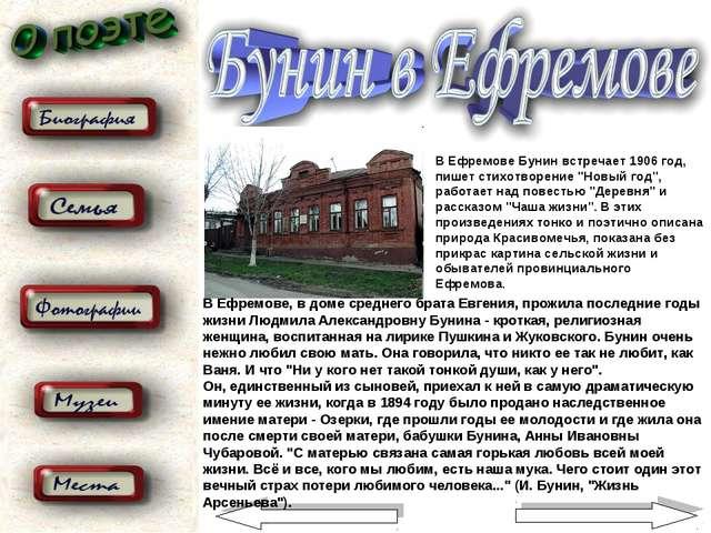 """В Ефремове Бунин встречает 1906 год, пишет стихотворение """"Новый год"""", работае..."""