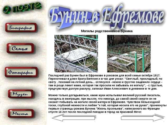 Могилы родственников Бунина Последний раз Бунин был в Ефремове в роковом для...