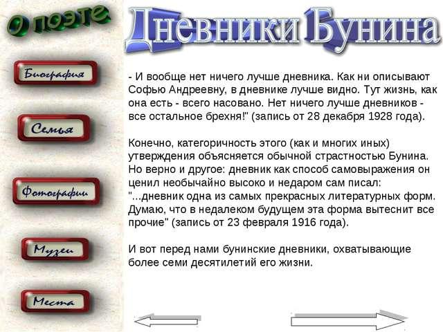 - И вообще нет ничего лучше дневника. Как ни описывают Софью Андреевну, в дне...