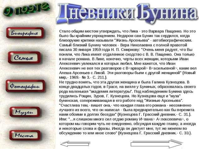 Стало общим местом утверждать, что Лика - это Варвара Пащенко. Но это было бы...