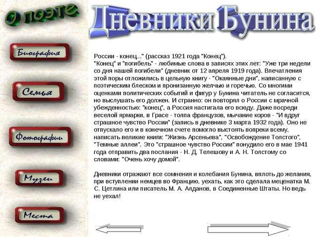 """России - конец..."""" (рассказ 1921 года """"Конец""""). """"Конец"""" и """"погибель"""" - любимы..."""