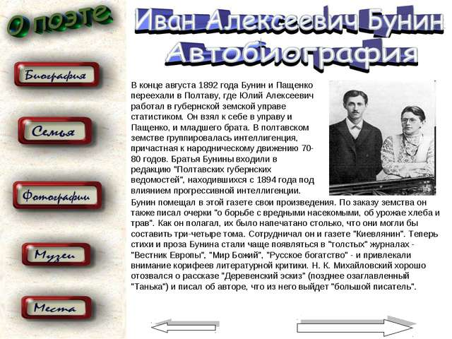 В конце августа 1892 года Бунин и Пащенко пеpеехали в Полтаву, где Юлий Алекс...