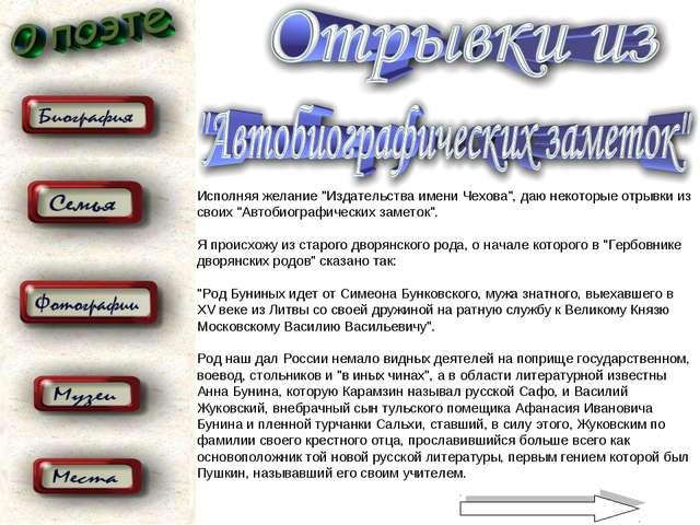 """Исполняя желание """"Издательства имени Чехова"""", даю некоторые отрывки из своих..."""