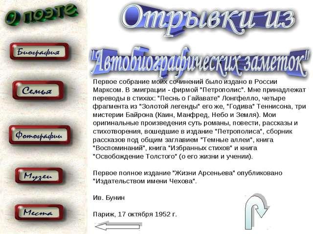 Первое собрание моих сочинений было издано в России Марксом. В эмиграции - фи...