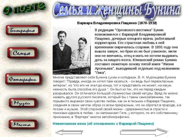 """Варвара Владимировна Пащенко (1870-1918) В pедакции """"Орловского вестника"""" Бун..."""