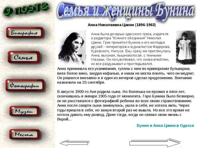 Анна Николаевна Цакни (1896-1963) Анна была дочерью одесского грека, издателя...