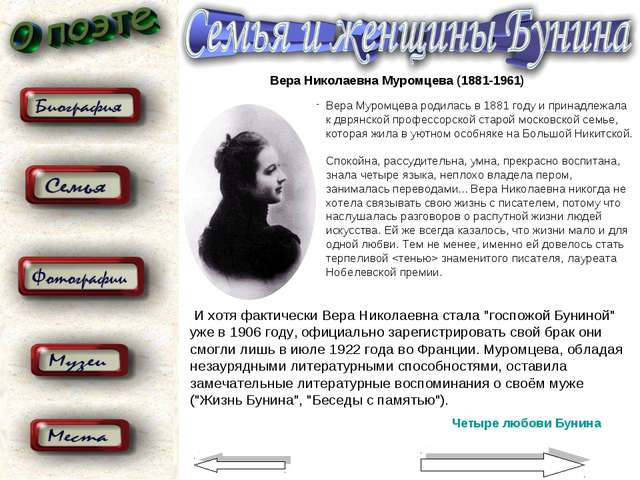 Вера Николаевна Муромцева (1881-1961) Вера Муромцева родилась в 1881 году и п...