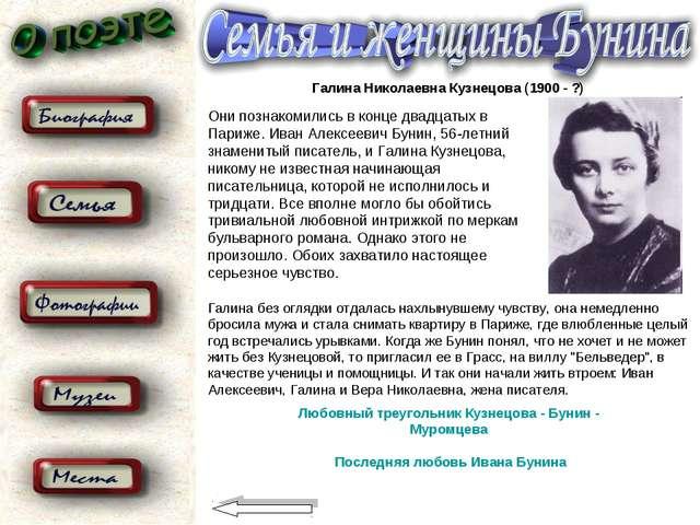 Галина Николаевна Кузнецова (1900 - ?) Они познакомились в конце двадцатых в...