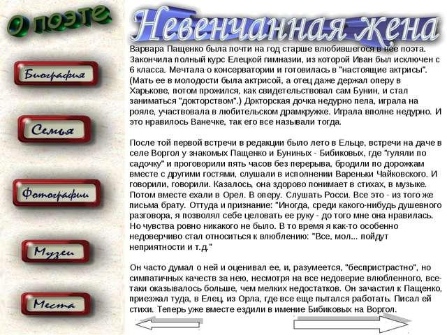 Варвара Пащенко была почти на год старше влюбившегося в нее поэта. Закончила...