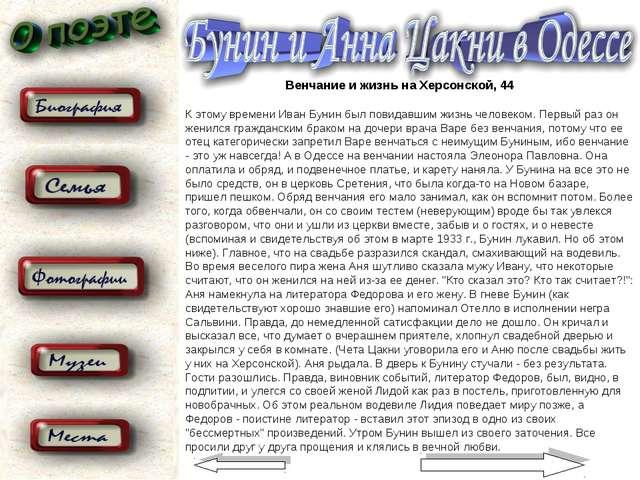 Венчание и жизнь на Херсонской, 44 К этому времени Иван Бунин был повидавшим...