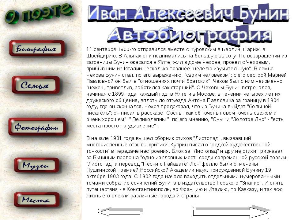11 сентябpя 1900-го отпpавился вместе с Куpовским в Беpлин, Паpиж, в Швейциpи...