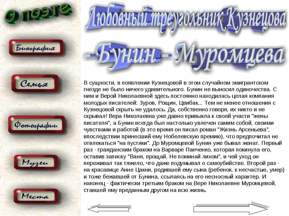 В сущности, в появлении Кузнецовой в этом случайном эмигрантском гнезде не бы...