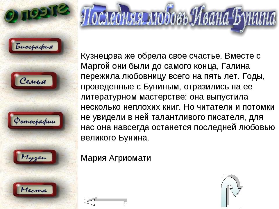 Кузнецова же обрела свое счастье. Вместе с Маргой они были до самого конца, Г...