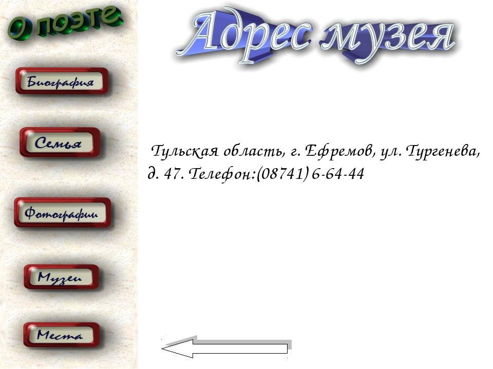 Тульская область, г. Ефремов, ул. Тургенева, д. 47. Телефон:(08741) 6-64-44