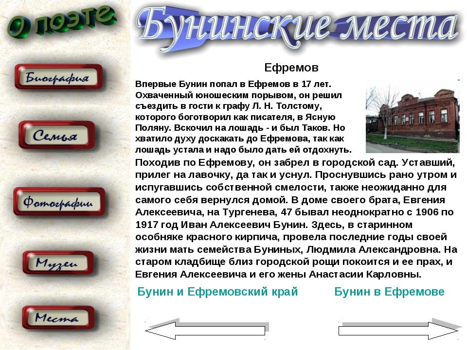 Ефремов Впервые Бунин попал в Ефремов в 17 лет. Охваченный юношеским порывом,...