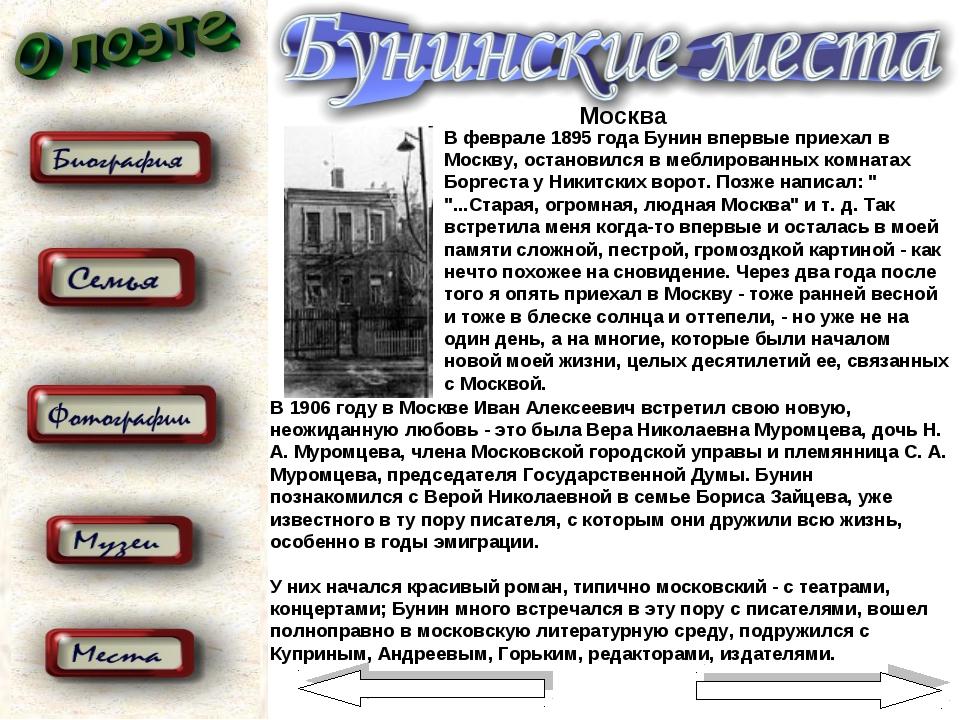 В феврале 1895 года Бунин впервые приехал в Москву, остановился в меблированн...
