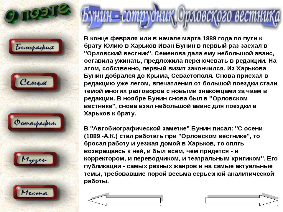 В конце февраля или в начале марта 1889 года по пути к брату Юлию в Харьков И...
