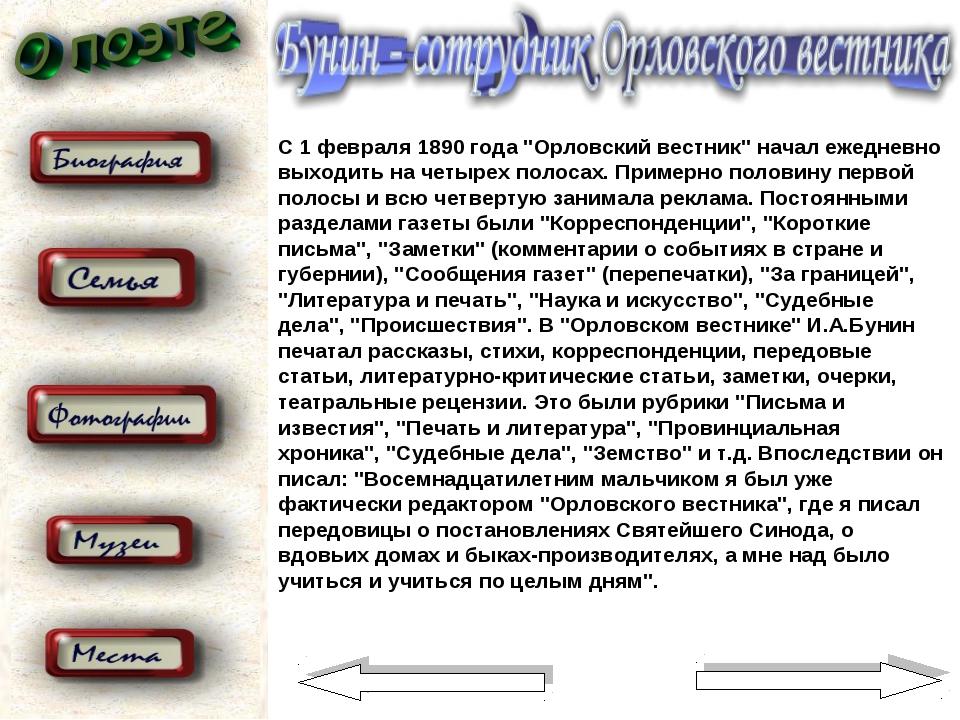 """С 1 февраля 1890 года """"Орловский вестник"""" начал ежедневно выходить на четырех..."""