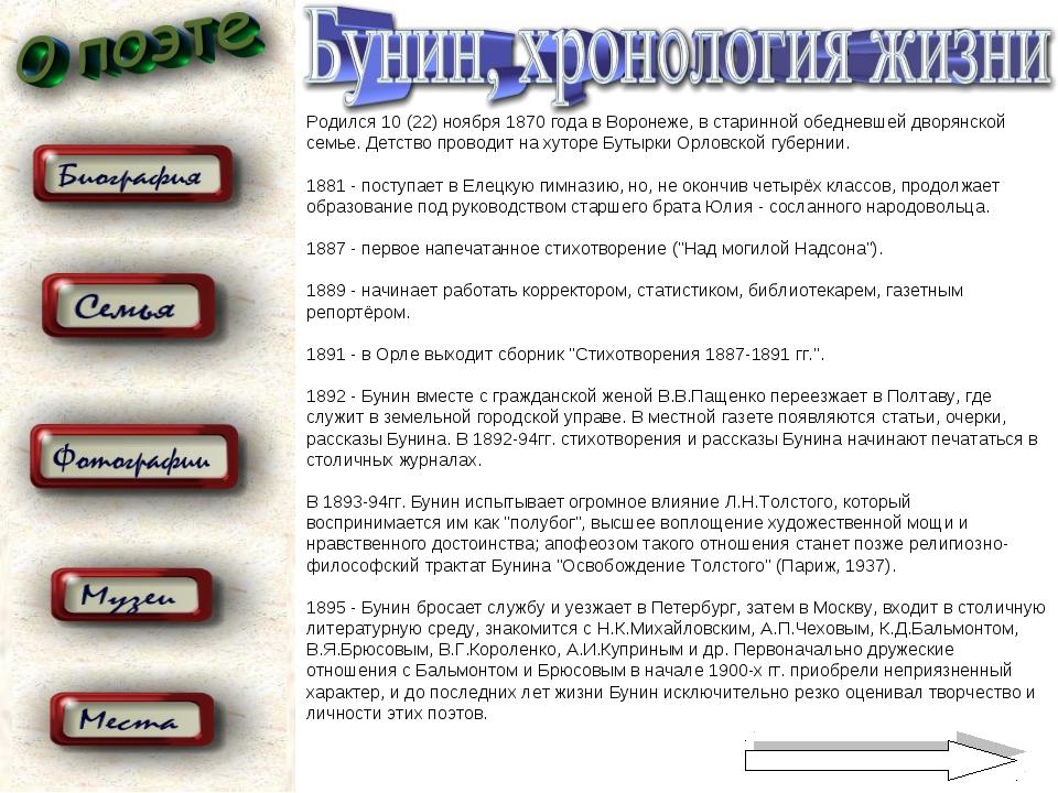 Родился 10 (22) ноября 1870 года в Воронеже, в старинной обедневшей дворянско...