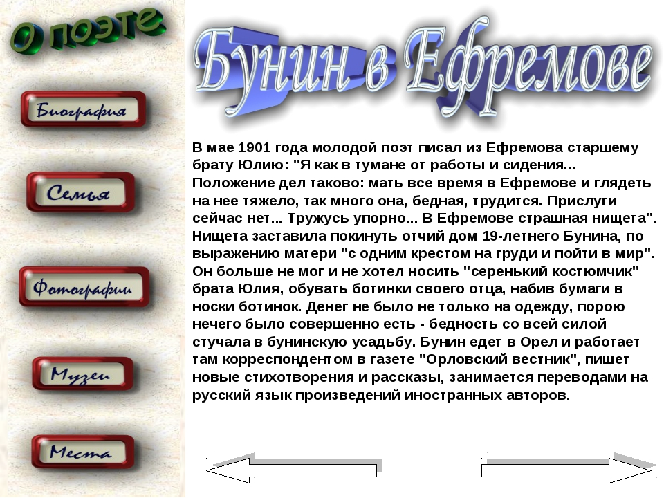 """В мае 1901 года молодой поэт писал из Ефремова старшему брату Юлию: """"Я как в..."""