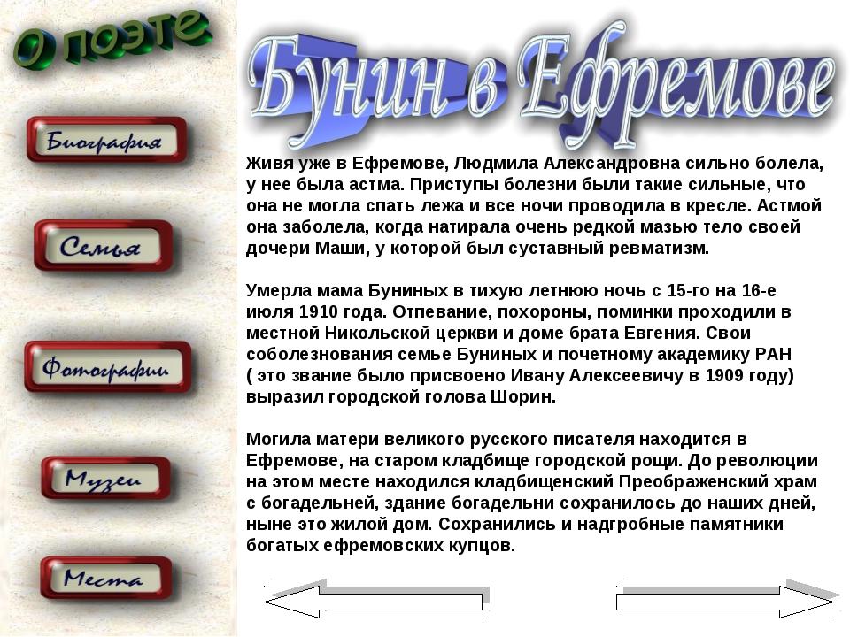 Живя уже в Ефремове, Людмила Александровна сильно болела, у нее была астма. П...