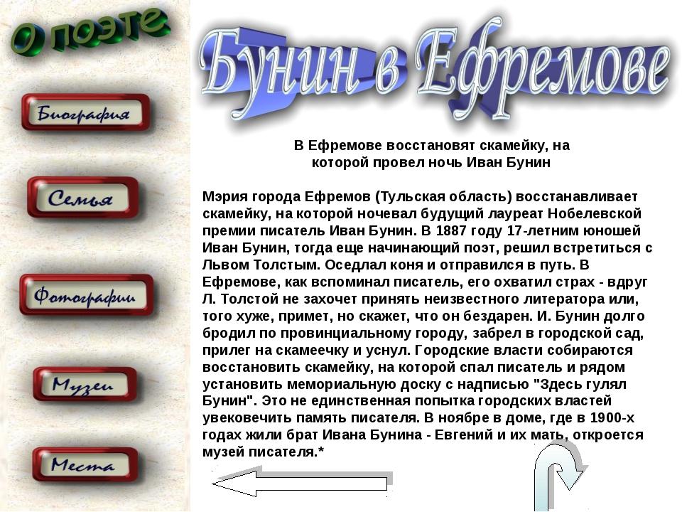 В Ефремове восстановят скамейку, на которой провел ночь Иван Бунин Мэрия горо...