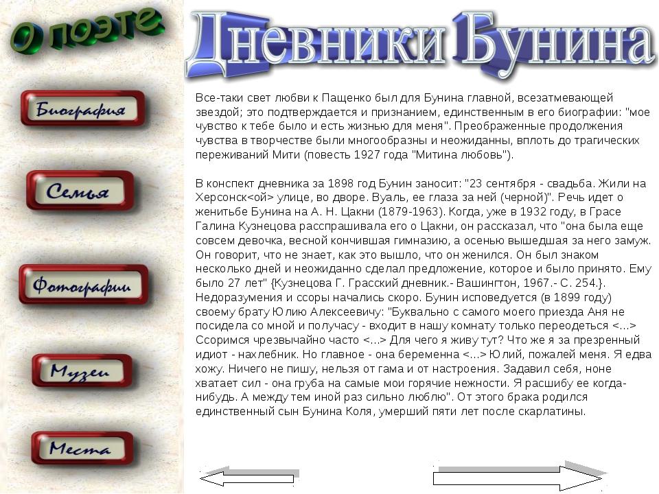 Все-таки свет любви к Пащенко был для Бунина главной, всезатмевающей звездой;...