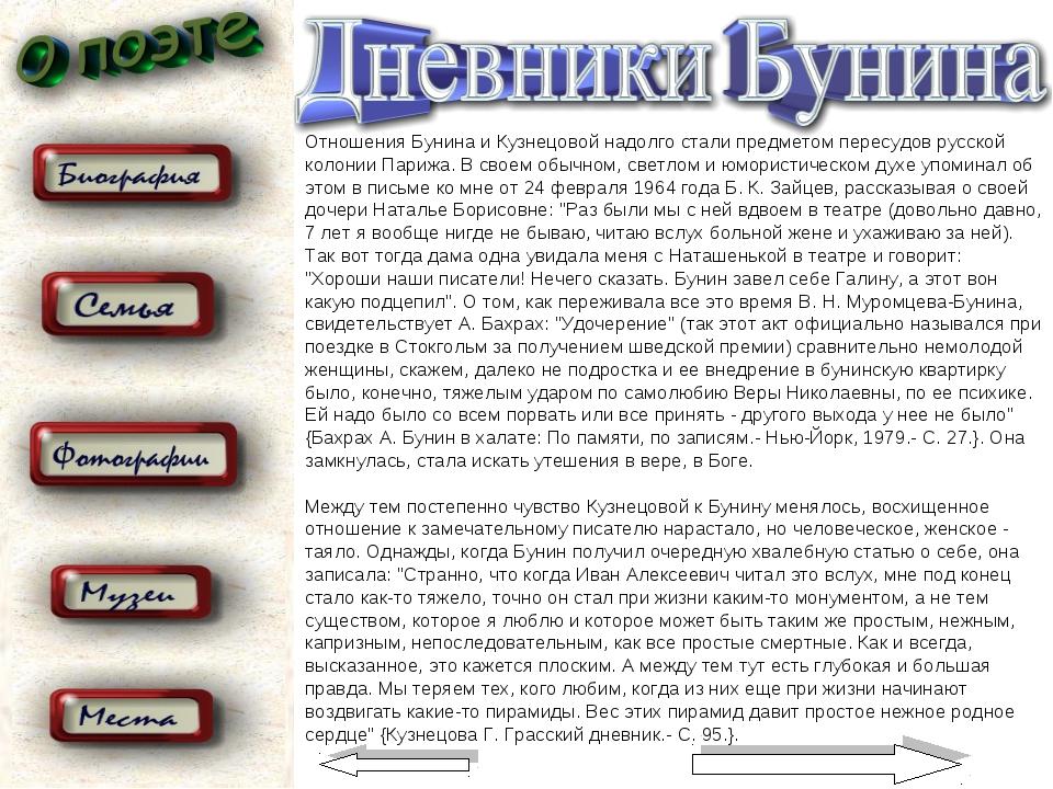 Отношения Бунина и Кузнецовой надолго стали предметом пересудов русской колон...