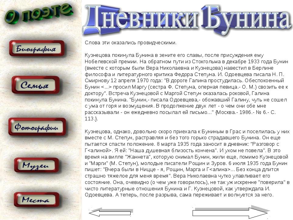Слова эти оказались провидческими. Кузнецова покинула Бунина в зените его сла...