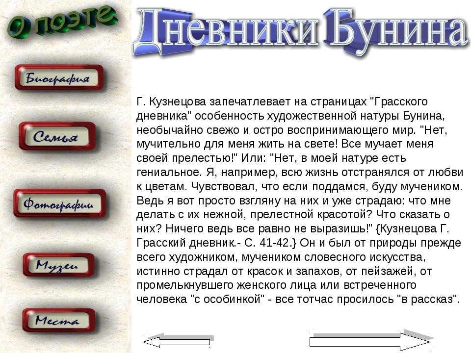 """Г. Кузнецова запечатлевает на страницах """"Грасского дневника"""" особенность худо..."""