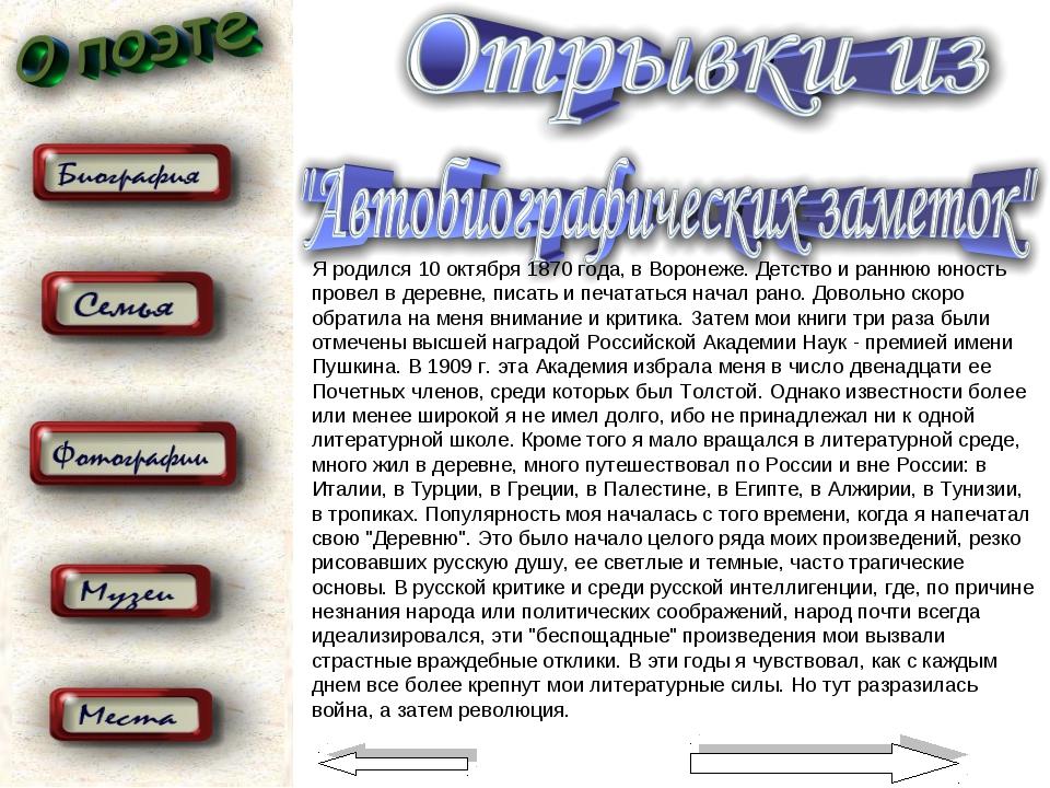 Я родился 10 октября 1870 года, в Воронеже. Детство и раннюю юность провел в...