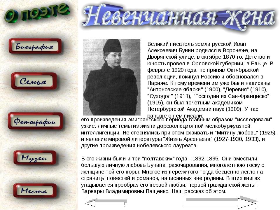 Великий писатель земли русской Иван Алексеевич Бунин родился в Воронеже, на Д...