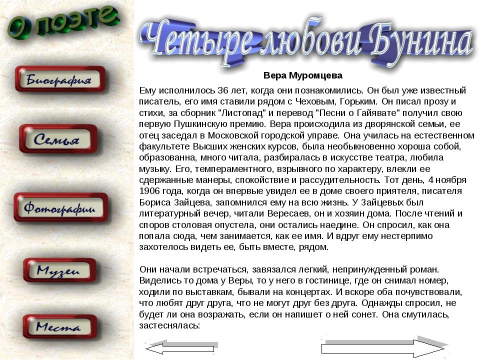 Вера Муромцева Ему исполнилось 36 лет, когда они познакомились. Он был уже из...