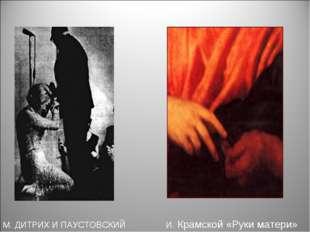 М. ДИТРИХ И ПАУСТОВСКИЙ И. Крамской «Руки матери»