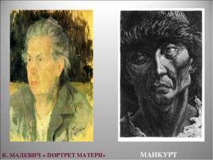 К. МАЛЕВИЧ « ПОРТРЕТ МАТЕРИ» МАНКУРТ