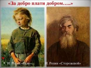 «За добро плати добром…..» И. Репин «Вель» И. Репин «Сторожевой»