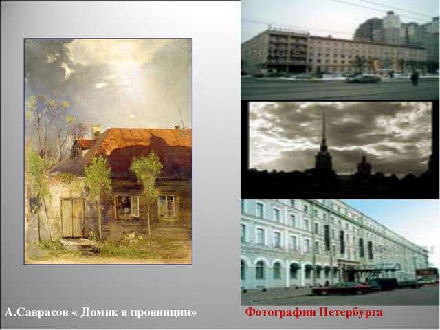 А.Саврасов « Домик в провинции» Фотографии Петербурга