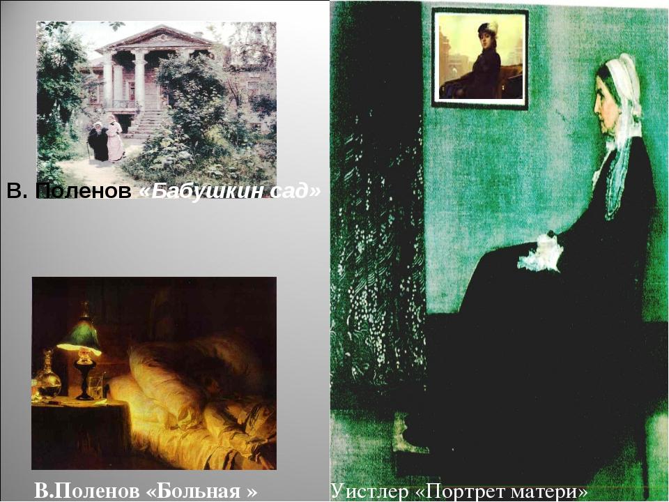 В.Поленов «Больная » Уистлер «Портрет матери» В. Поленов «Бабушкин сад»