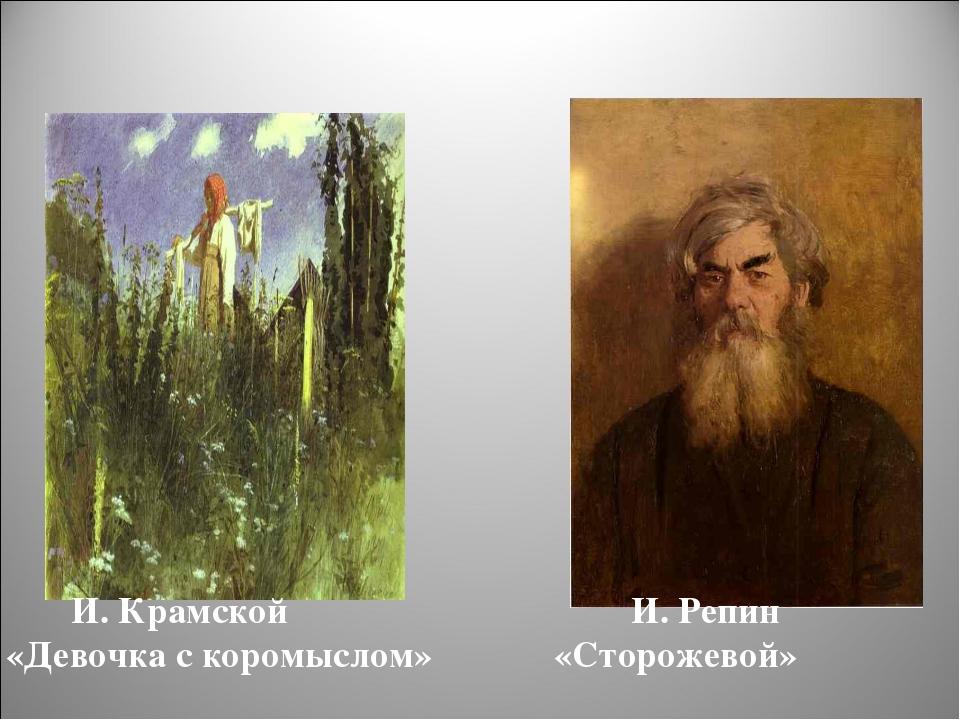 И. Крамской И. Репин «Девочка с коромыслом» «Сторожевой»