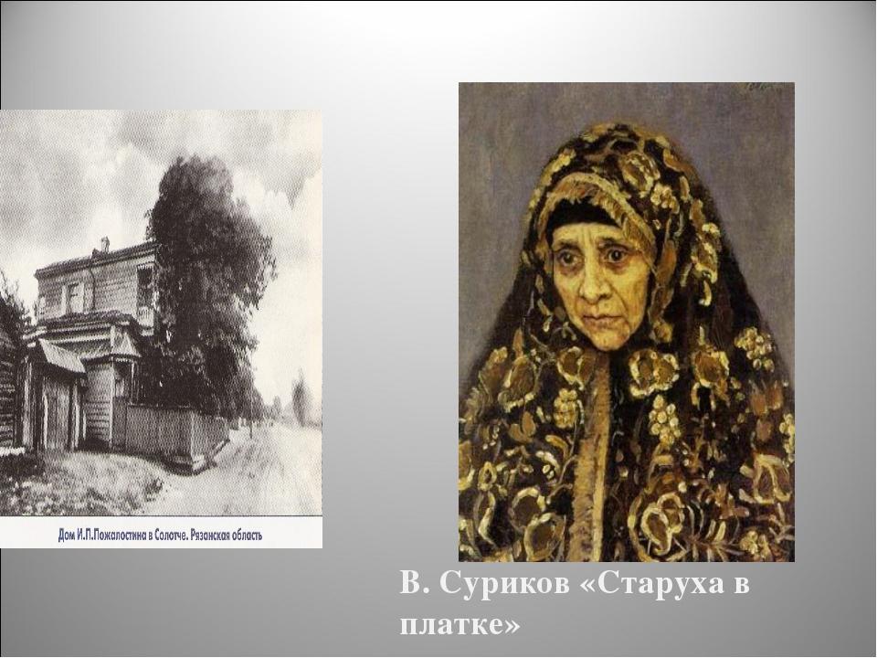 В. Суриков «Старуха в платке»