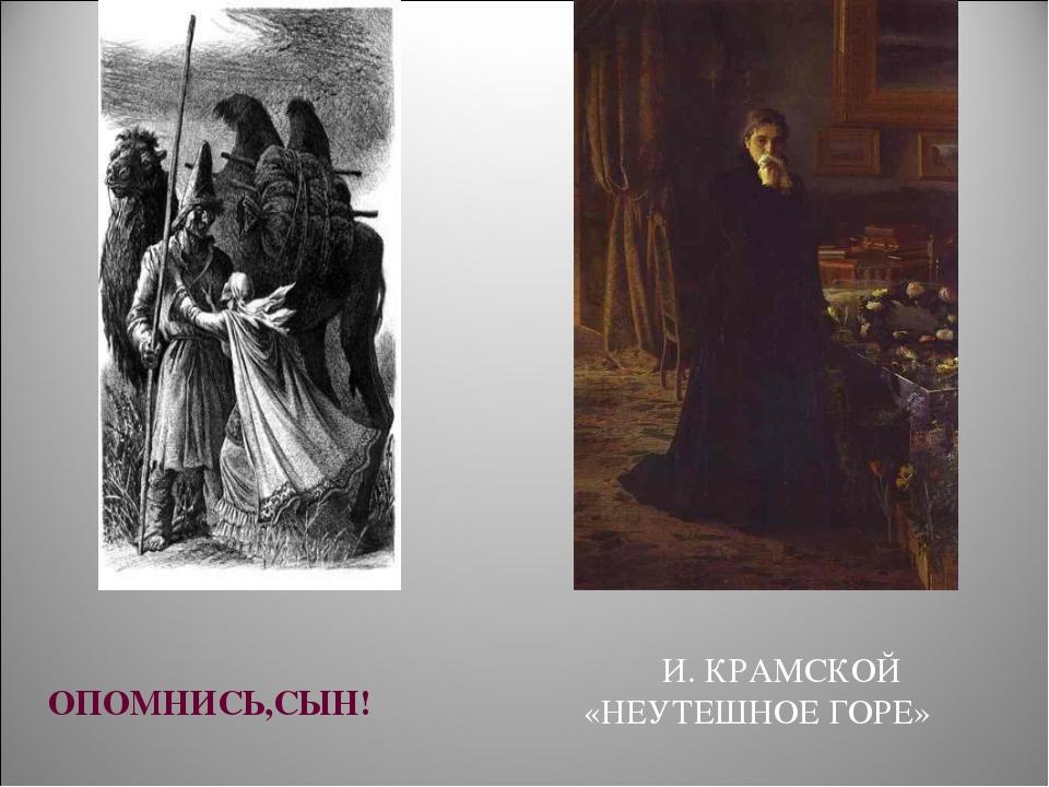 И. КРАМСКОЙ «НЕУТЕШНОЕ ГОРЕ» ОПОМНИСЬ,СЫН!