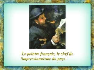 Le peintre français, le chef de 'impressionnisme du pays.