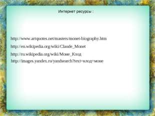 http://www.artquotes.net/masters/monet-biography.htm http://en.wikipedia.org/