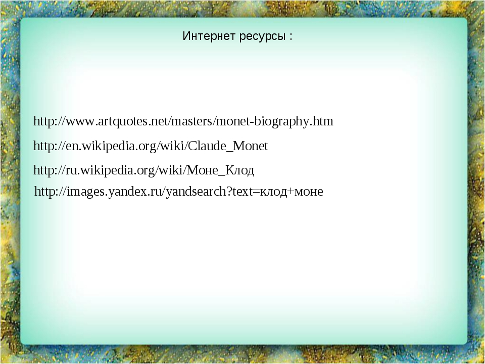 http://www.artquotes.net/masters/monet-biography.htm http://en.wikipedia.org/...