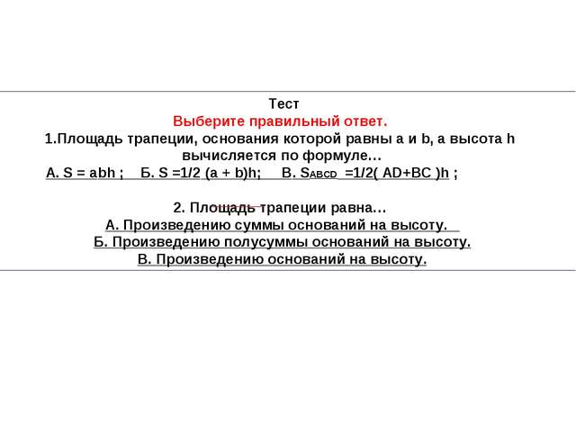 Тест Выберите правильный ответ. 1.Площадь трапеции, основания которой равны...