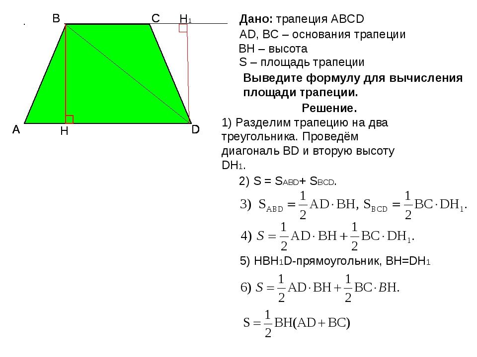 Дано: трапеция АВСD 1) Разделим трапецию на два треугольника. Проведём диагон...