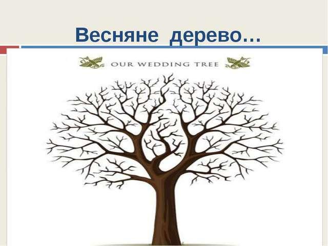 Весняне дерево…